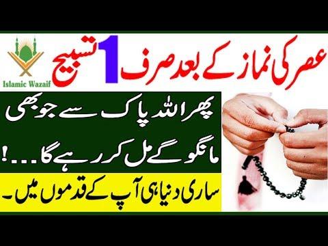 Powerful Wazifa For Any Hajat Any Need/Her Dua Qabool Hona Ka Wazifa/Islamic Wazaif