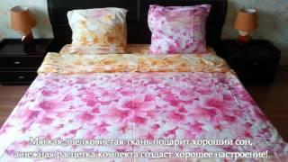 Постельное белье сатин(Видео обзор постельного белья из сатина