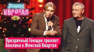 Батл Вечерний Квартал vs Женский Квартал vs Лига Смеха