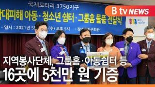 [경기]지역봉사단체, 그룹홈 등 16곳 시설에 5천만 …