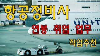 항공정비사 -직업소개, 연봉, 취업, 하는일, 업무