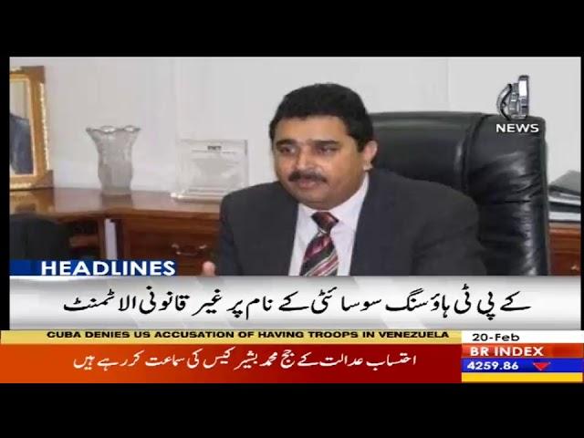Headlines 10 AM | 20 February 2019 | Aaj News