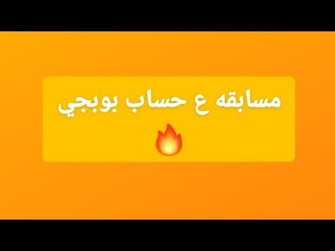 Photo of مسابقه ع حساب بوبجي شروط مسابقه ب وصف – اللعاب الفيديو