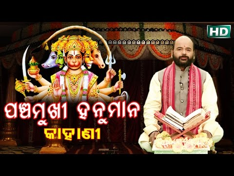 ପଂଚମୁଖୀ ହନୁମାନ୍ କାହାଣୀ Panchamukhi Hanuman Kahani by Charana Ram Das1080P HD VIDEO | Sidharth TV