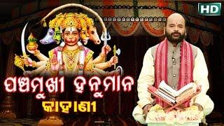 ପଂଚମୁଖୀ ହନୁମାନ୍ କାହାଣୀ panchamukhi hanuman kahani by charana ram das1080p hd video