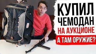 КУПИЛ УТЕРЯННЫЙ ЧЕМОДАН С АУКЦИОНА ( А ТАМ ... оружие? ) | Родион