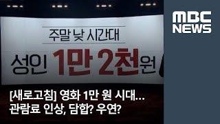 [새로고침] 영화 1만 원 시대…관람료 인상, 담합? …