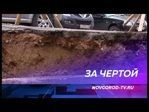 В Боровичах жители одной пятиэтажки уже почти 2 месяца ждут ремонта дороги к собственному
