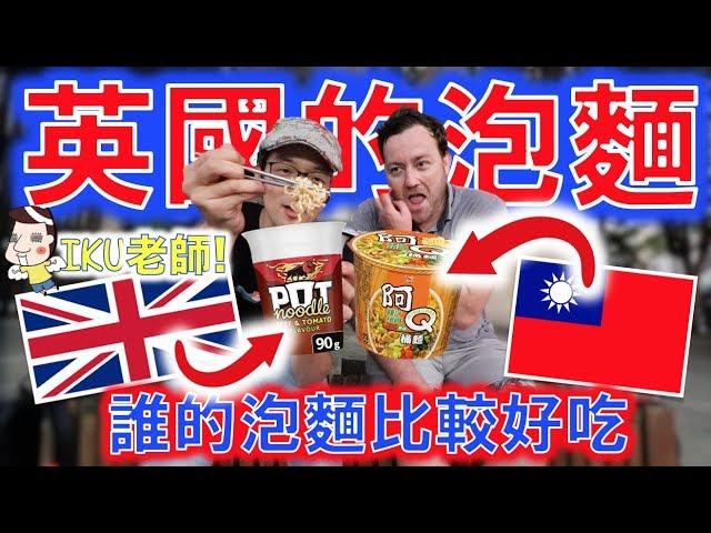 日本人來比較台灣泡麵和英國泡麵 ENGLISH vs TAIWANESE noodles!