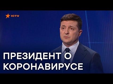 Коронавирус в Украине: Зеленский рассказал ВСЁ, что знает | Свобода слова