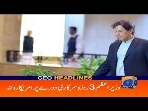 Geo Headlines 09 AM | Imran Khan 3 Roza Sarkari Dorey Par America Rawana | 20 July 2019
