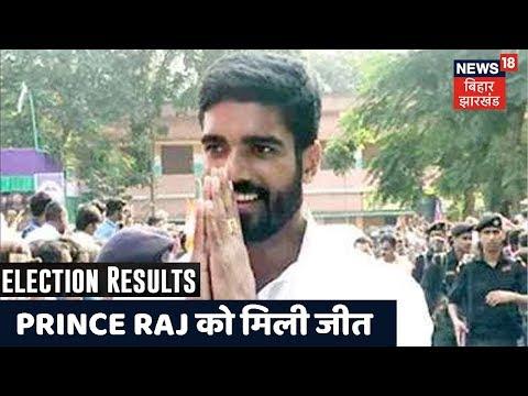Samastipur सीट से मिली LJP उम्मीदवार Prince Raj को मिली जीत