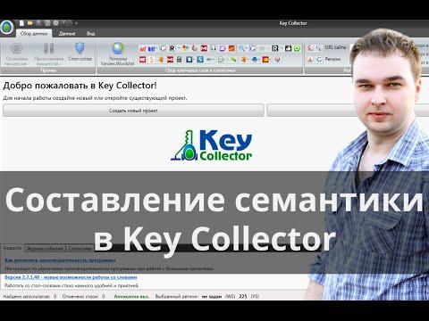 Составляем семантическое ядро в Key Collector