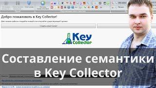 видео KeyCollector (Кей Коллектор): составление семантического ядра