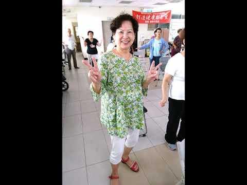 106/09/06華江社區照顧關懷據點活動影片