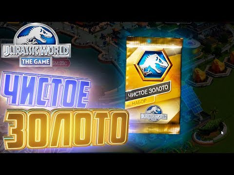 Download Youtube: ЧИСТОЕ ЗОЛОТО - Jurassic World The Game #42