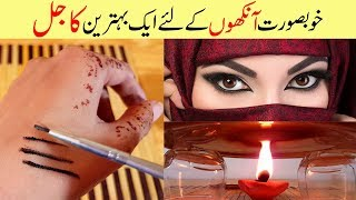 Beautiful Eyes with DIY Blackest Kajal at Home, Smudge Free, Water Proof & Long Lasting Urdu