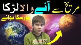 Boriska Boy Complete Information In Urdu | Boriska Boy History