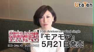 大塚愛からのメッセージ【UtaTen】 thumbnail