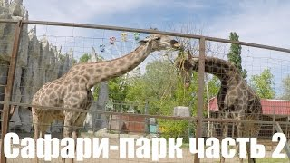 Сафари-парк Солнечного острова города Краснодара часть 2