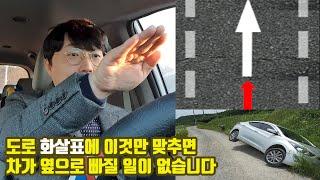 도로주행 잘하는 방법 / 자동세차기 정확하게 들어가는 …