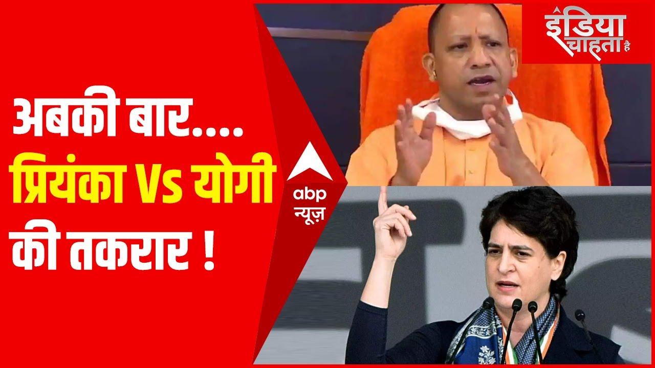 Download अबकी बार... Uttar Pradesh में Priyanka Gandhi Vs Yogi Adityanath की तकरार ?