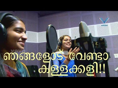 കുഞ്ഞിപ്പോക്കരുടെ കള്ളക്കളികൾ പുറത്തായി !!! Harsha & Theertha, Enthanu Kunjippokkare Song, HD