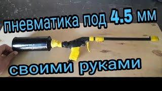 Самодельная пневматика под 4.5 мм своими руками.стрельба.