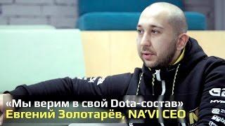 Интервью о Dota2-составе с Евгением Золотарёвым, Na