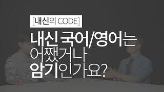 [내신 공부법] 내신 국어/영어는 어쨌거나 암기인가요?