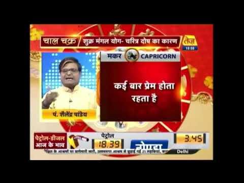 Chaal Chakra: Daily Horoscope | December 23, 2017 | 10 AM