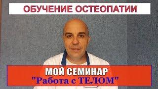 Обучение остеопатии у меня 2 модуль Работа с телом