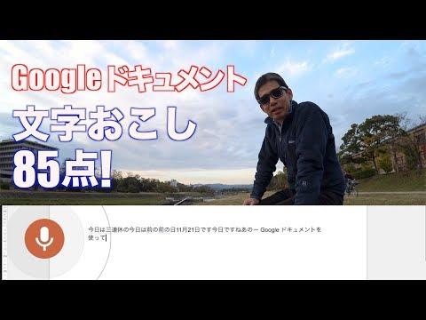 自動文字起こし googleドキュメント FCPX→テキスト テープ起こし part2 Ufer! VLOG_293