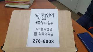전북대 기초성인영어회화 방문의 목적 전주 탑외국어학원 …
