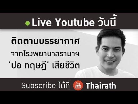 Live : แถลง 'ปอ ทฤษฎี' เสียชีวิต | 18 ม.ค. 59 | ThairathTV [Full]