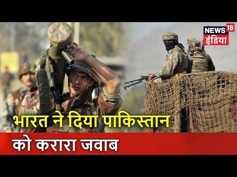 Breaking News: भारत ने दिया पाकिस्तान को करारा जवाब   News18 India