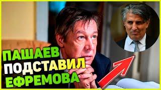 Ефремов заявил, что Пашаев предлагал ему подкупить свидетелей. Эльман Пашаев подставил Ефремова.