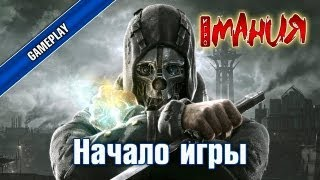 ▶ Dishonored - Начало игры [PC, ENG]