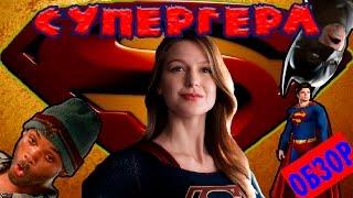 Треш обзор сериала - Супергёрл \ Супердевушка с 1 по 4 серию (Пилотный выпуск, часть 1)