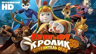 Кунг фу Кролик Повелитель огня Мультфильм HD