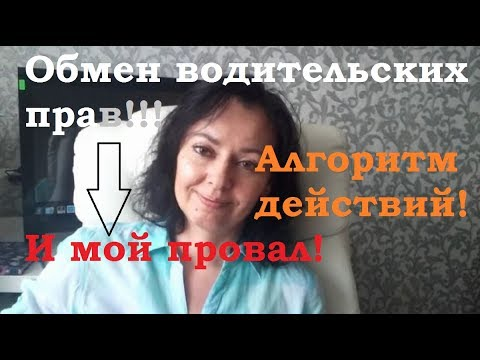 Обмен водительских прав в Болгарии! Алгоритм действий! Мой провал!