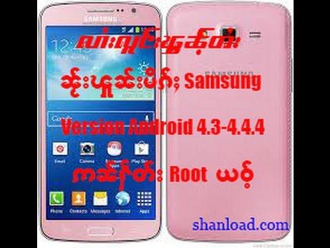 လၢႆးလူင်းၾွၼ်ႉတႆး ၼႂ်းၾူၼ်းမိၵ်ႈ Samsung Android 4.3-4.4.4 ဢၼ်ႁဵတ်း Root ယဝ်ႉ