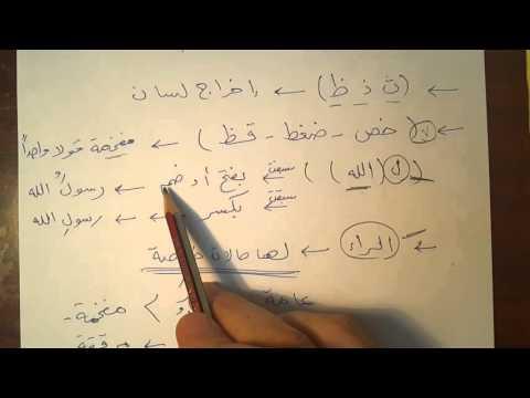 أسهل طريقة لتعلم تجويد القرآن فيديو ( 4 )جودة عالية