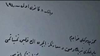 Osmanlıca Belge Okumaları 61. ders