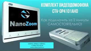 видео Монитор CTV-M1700