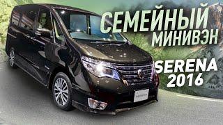 Гибридный минивэн для семьи Nissan Serena 2016