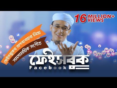 Facebook Gojol Sayed Ahmad Kalarab ফেইসবুক নিয়ে সময়ের সেরা গজল