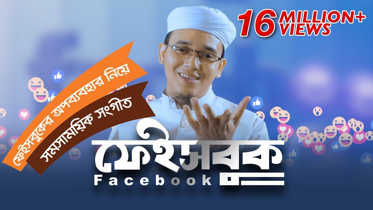 ফেইসবুক নিয়ে সময়ের সেরা গজল । Facebook । Sayed Ahmad Kalarab । সমসাময়িক সংগীত 2020