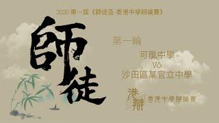Publication Date: 2020-06-10 | Video Title: 【師徒盃辯論初賽第一輪】可風 vs 沙田區某官立中學