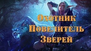 Гайд по охотнику повелителю зверей 6.1.0 в World of Warcraft